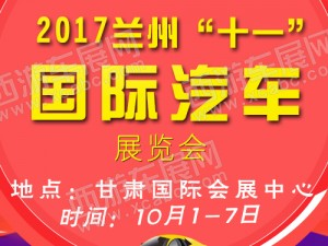 2017兰州国际汽车工业展览会